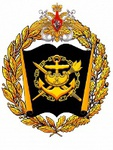 Военно-морская академия имени Адмирала Флота Советского Союза Н.Г.Кузнецова