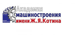 Академия машиностроения имени Ж. Я. Котина