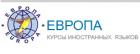 «Европа», курсы иностранных языков