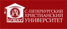 Санкт-Петербургский христианский университет