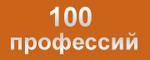 «100 профессий», школа сервиса