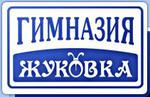 Гимназия «Жуковка»