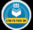 Экономический колледж Санкт-Петербурга