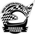 Школа водительского мастерства «Моисеев-Грахов»