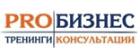 «PROбизнес», тренинговая компания