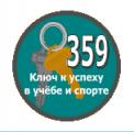 Средняя общеобразовательная школа N 359 информационно-технологического, социально-гуманитарного и спортивного профиля