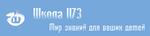 Средняя общеобразовательная школа № 1173 (детский сад)