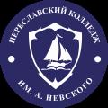 Переславский колледж им. А. Невского
