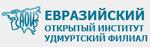 Удмуртский филиал Евразийского открытого института