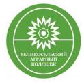 Великосельский аграрный колледж