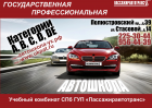 Автошкола «Учебный комбинат «Пассажиравтотранс»