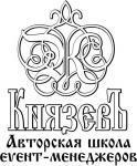 Авторская школа event-менеджеров «КнязевЪ»