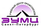 Зональный учебно-методический центр профсоюзов Санкт-Петербурга
