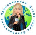 Национальная школа гидов-переводчиков и экскурсоводов Санкт-Петербурга