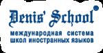 Denis' School, международная система школ иностранных языков, г. Санкт-Петербург