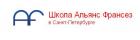 Школа «Альянс Франсез» в Санкт-Петербурге