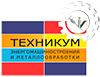 Многофункциональный региональный центр прикладных квалификаций «Техникум энергомашиностроения и металлообработки»