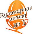 Кулинарная школа № 1