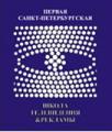 Первая Санкт-Петербургская школа телевидения и рекламы
