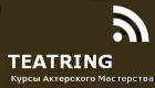 «Teatring», курсы актерского мастерства и ораторского искусства