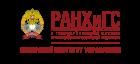 Сибирский институт управления - филиал Российской академии народного хозяйства и государственной службы при Президенте РФ