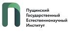 Пущинский государственный естественно-научный институт