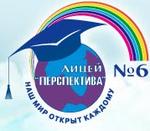 Лицей N6 «Перспектива»