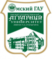 Омский государственный аграрный университет имени П.А. Столыпина