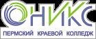 Пермский краевой колледж «Оникс»