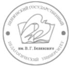 ПГПУ им. В.Г. Белинского, факультет русского языка и литературы
