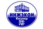 ИНЖЭКОН. Филиал в г. Кизляре