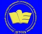 Дагестанский государственный университет народного хозяйства