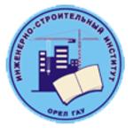 Инженерно-строительный институт Орловского государственного аграрного университета