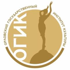 Орловский государственный институт  культуры