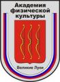 Факультет заочного обучения Великолукской государственной академии физической культуры и спорта