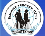 ПГТУ. Высший колледж «Политехник»