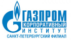Санкт-Петербургский филиал Корпоративного института «Газпром»