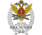 Экономический факультет Академии права и управления Федеральной службы исполнения наказаний