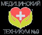 Санкт-Петербургский медицинский техникум № 9