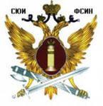 Юридический факультет Самарского юридического института Федеральной службы исполнения наказаний