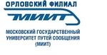 Орловский филиал Московского государственного университета путей сообщения  Императора Николая II