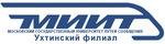 Ухтинский филиал Московского государственного университета путей сообщения Императора Николая II