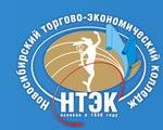 Новосибирский торгово-экономический колледж