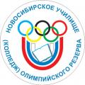 Новосибирский колледж олимпийского резерва