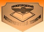 Нижегородский автотранспортный техникум