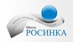 Средняя общеобразовательная школа «Росинка»