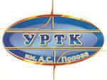 Уральский радиотехнический колледж им. А. С. Попова
