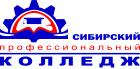 Таврический филиал Сибирского профессионального колледжа