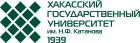 Институт филологии и межкультурной коммуникации Хакасского государственного университета им. Н.Ф. Катанова