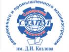 Самарский техникум авиационного и промышленного машиностроения имени Д.И.Козлова